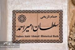Sultan-Amir-Ahmad-historical-bath-kashan-Iran-1182-02